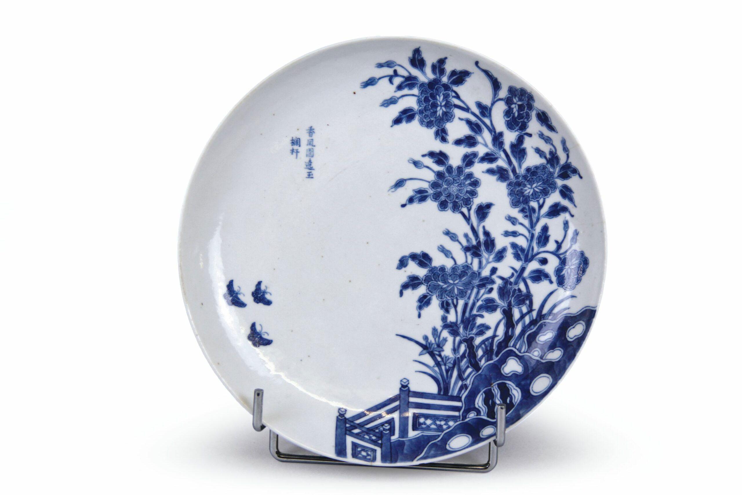 Assiette en porcelaine bleu de Hué commandée en Chine pour le palais impérial vietnamien (pavillon nord)